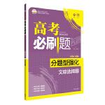 2018新版 高考必刷题分题型强化 文综选择题 理想树67高考自主复习