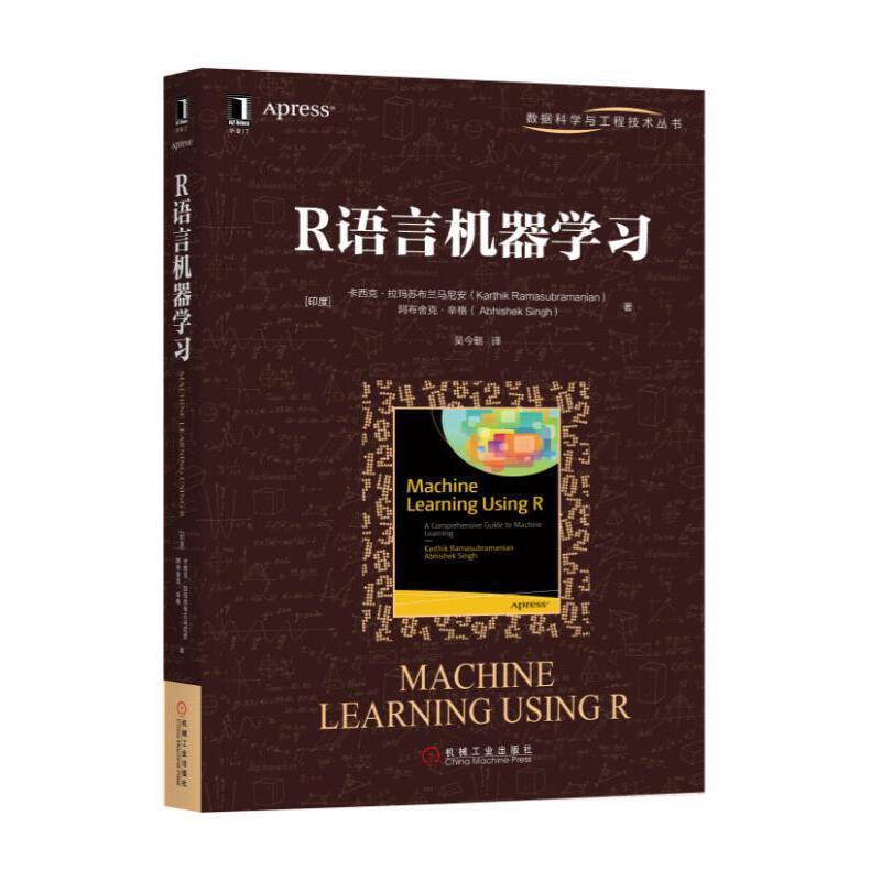 R语言机器学习 机器学习技术综合指南,全面、系统阐述机器学习技术发展全貌