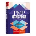 PMP 解题秘籍