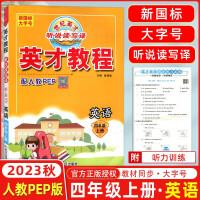 【预售】2021秋英才教程四年级英语上册人教版部编版PEP