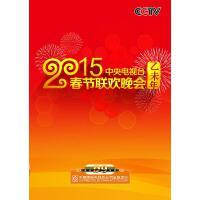 2015年中央电视台春节联欢晚会 2DVD D9高清 2015春晚 视频光盘