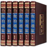 资治通鉴 文白对照珍藏版白话版 全套6册 光明日报出版 全注全译国学经典历史书籍
