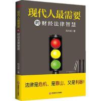 【二手书8成新】现代人需要的财经法律智慧 刘兴成 9787550413597