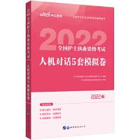 2022全国护士执业资格考试:人机对话5套模拟卷 中公教育