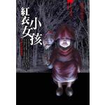 都市傳說2:紅衣小女孩港版 台版 繁体书
