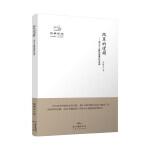 改革的逻辑――邓小平三篇经典著作如是读