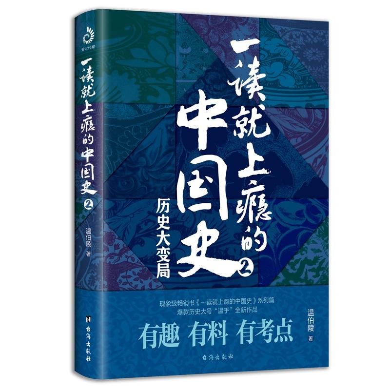 """一读就上瘾的中国史2(历史大变局,签章版随机发货) 现象级畅销书《一读就上瘾的中国史》系列篇,爆款历史大号""""温乎""""全新作品。内容全面升级,聚焦""""历史大变局""""的时代主题,有趣、有料、有考点,1172530+读者的共同选择!"""