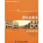 国际金融法高级教程 9787811345223