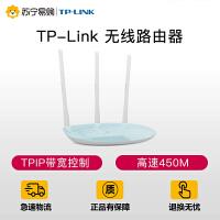 【苏宁易购】TP-Link 无线路由器450M穿墙高速家用光纤 TL-WR886N水蓝色