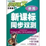 小学语文(3上)/新课标同步双测