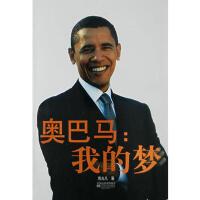 【二手书8成新】奥巴马:我的梦 周光凡 9787539928647