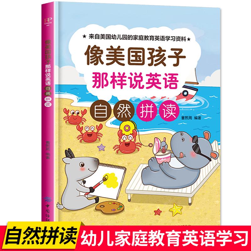 【扫码音频】像美国孩子那样说英语:自然拼读0-3-6-8岁幼儿英语学习教材 少儿英语自然拼读法教材 幼儿英语启蒙有声绘本教材图书 幼儿英语自然拼读学习 扫码音频