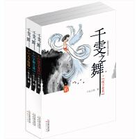 千雯之舞(共3册)