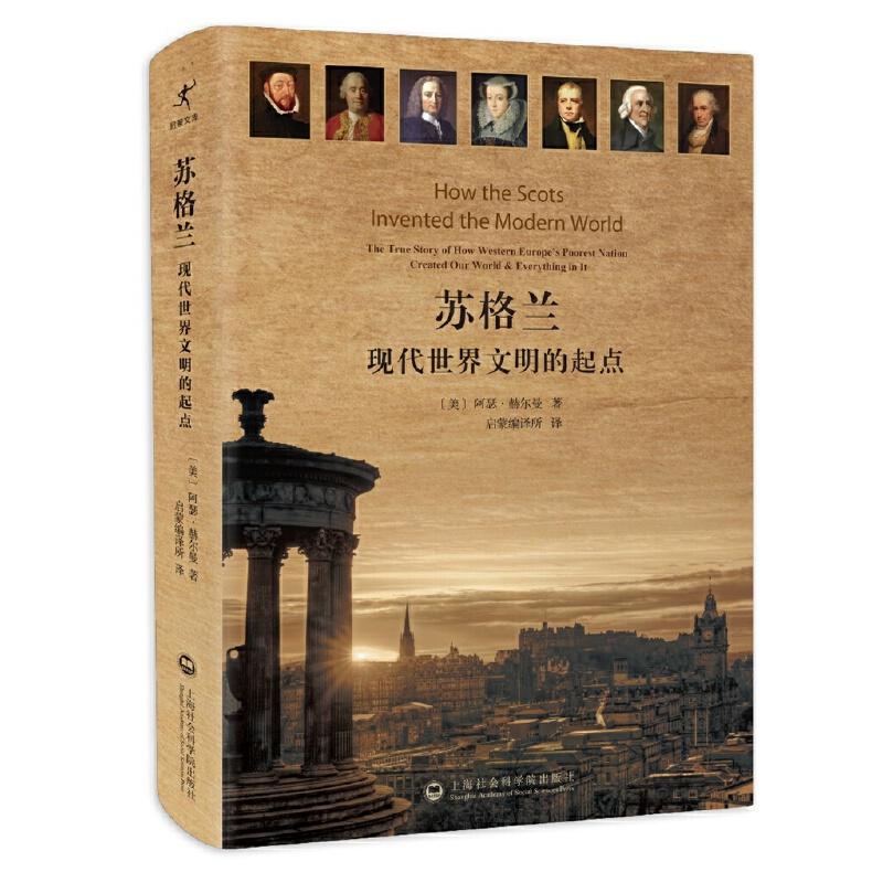 苏格兰:现代世界文明的起点 久闻其名未见其书 欧美精英的案头经典 销量已超40万