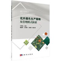 花卉绿色生产策略及管理模式探索