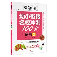 学霸课堂:幼小衔接名校冲刺100分 语言2