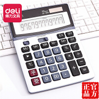【满100减50】得力计算器 1654财务使用太阳能大按键计算机 计算器