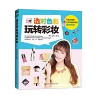 正版 选对色彩玩转彩妆 初学者化妆书籍教材 化妆教程美容书籍 时尚美妆畅销书 发型书 彩妆书