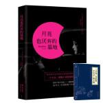 *畅销书籍*月亮也厌弃的墓地 一个美国少女,和她不该得知的秘密 洛达托震惊文坛的作品 赠中华国学经典精粹・蒙学家训必读