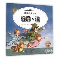 彼得・潘爱丽丝梦游仙境(彩绘注音版)/世界经典童话