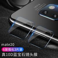 华为mate20pro镜头膜mate20全屏20X钢化膜RS后膜mate20手机后置摄像头保护圈相机 mate20 蓝