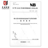 微小型水轮发电机组电子负荷控制器技术条件(NB/T 42161-2018)