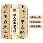 华夏万卷 中国书法传世碑帖精品 小楷03:唐人小楷灵飞经