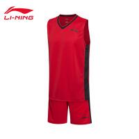 李宁篮球比赛套装男士篮球系列速干凉爽V领针织运动服AATM003