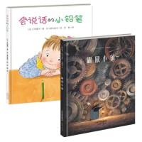 *畅销书籍*会说话的小铅笔亲密相伴,总会温柔相惜+鼹鼠小镇 《飞鼠传奇》作者全新力作,美国儿童读物联盟国际杰出童书奖,