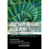 【二手书8成新】高扩展站的50条原则(网站运营宝典 [美]Martin L. Abbott Michael T. Fi