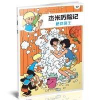 杰米历险记(17肥皂国王典藏版)