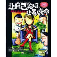 [二手旧书9成新]让自己聪明,让男人拼命:聪明女人的恋爱讲义――台湾两性心理丛书,维吉妮,米契尔,中华工商联合出版社,