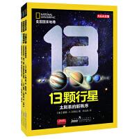 美国国家地理:认识我们的宇宙系列(全3册)