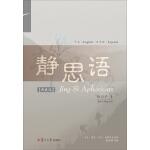静思语(中、英、日、西四国语言对照典藏版)