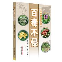 百毒不侵・本草精华系列丛书
