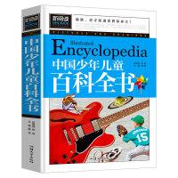 中国少年儿童百科全书 小学生三四五六年级8-9-10-12岁课外阅读书籍故事书青少年彩图版新阅读