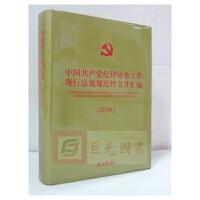 中国共产党纪律审查工作现行法规规范性文件汇编(2016)法律出版社