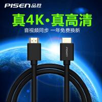品胜HDMI高清连接线 1.4版3D机顶盒投影仪电视电脑连接线1.8米