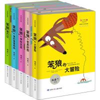 笨狼的故事全套5册 汤素兰系列儿童书一二年级课外书必读6-7-9-10-12周岁少儿图书三年级老师少儿图书读物儿童文学