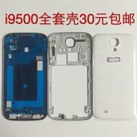适用三星s4 I9500中壳I9505中框9508前壳S4边框电池后盖手机外壳