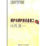 [二手旧书9成新]锅炉与锅炉房设备施工,汤延庆,孙迪辉,哈尔滨工业大学出版社, 9787560333328