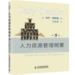 人力资源管理纲要(第5版)