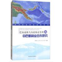巴布亚新几内亚林业管理与中巴新林业合作研究/世界林业研究系列丛书