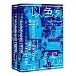甲骨文丛书・以色列总理私人史(套装全2册)