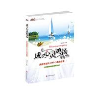 大悦读成长心灵鸡汤系列 成长心灵鸡汤・开拓进取的100个成功故事