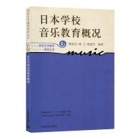 日本学校音乐教育概况 学校艺术教育研究丛书 中外音乐教育 音乐史音乐理论 世纪音乐 世纪出版