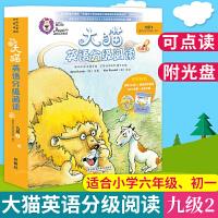 大猫英语分级阅读九级2点读版少儿英语自学用书英语培训班教材英语课外阅读