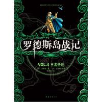 罗德斯岛战记VOL.4王者圣战(东方奇幻文学开山之作,奇幻小说迷与动漫爱好者的必读经典)