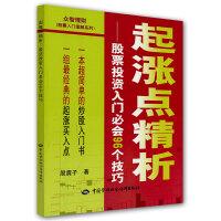 起�q�c精析:股票投�Y入�T必��96��技巧(富家益股票�典系列)