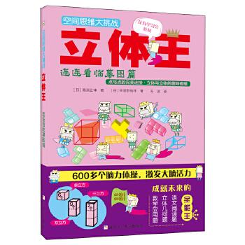 空间思维大挑战:立体王·连连看临摹图篇 日本学研社大成之作,被作为花丸学习会的指定教材使用至今,累计销量超100 万册。全书包含600多个脑力体操和100多页彩色样纸,让孩子可以直接在纸面上玩立方体魔术,构建超常的空间思维能力。